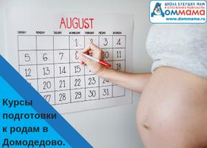 Подготовка к родам в Домодедово